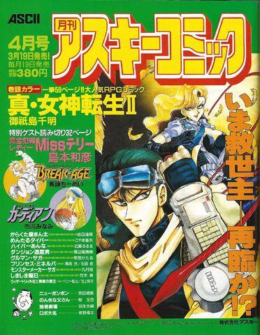 Arquivo:SMTII Manga.jpg
