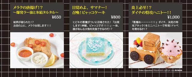 File:DeSu2 Cafe.jpg