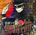 Raidou Drama CD Cover Pt 1.jpg