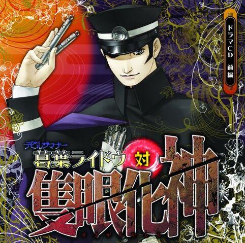File:Raidou Drama CD Cover Pt 1.jpg