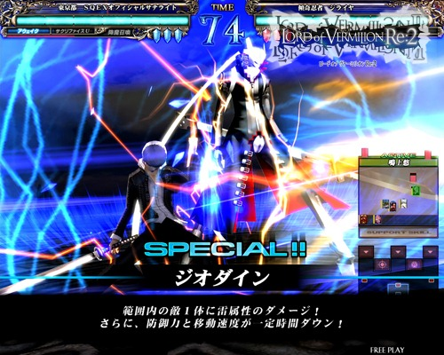 File:YuNarukami LoVR2.jpg