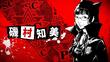 Persona Stalker Club V Tomomi Isomura Artwork