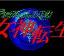Megami Tensei (Telenet)