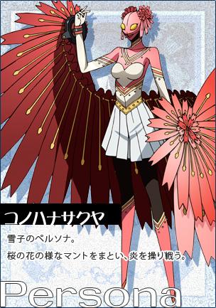 File:Persona 4 Konohana.jpg