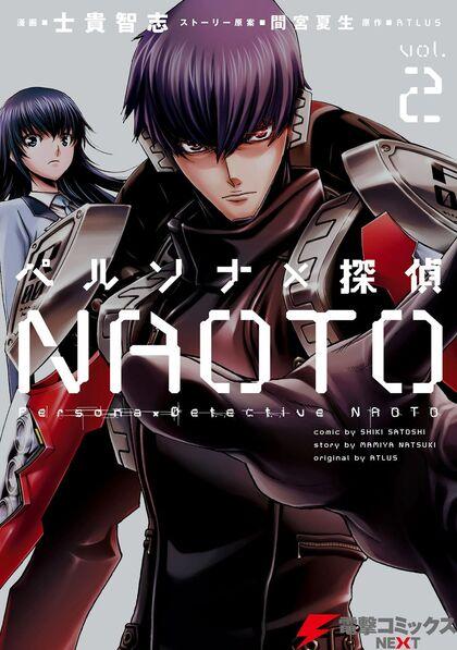 File:Persona X Detective Naoto Volume 2.jpg
