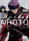 Persona X Detective Naoto Volume 2