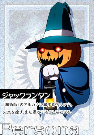 File:Narukami persona02.jpg