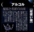 Alcor's Star Sign Devil Survivor 2 Artbook.png
