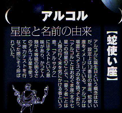 File:Alcor's Star Sign Devil Survivor 2 Artbook.png