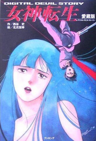 Arquivo:DDS Megami Tensei Fukkan Reprint.jpg