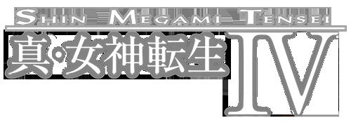 File:Shin Megami Tensei IV logo english.png