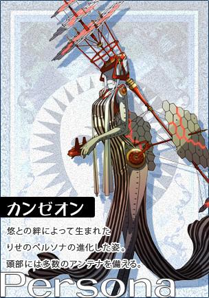 File:Kujikawa persona02.jpg