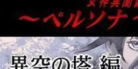 Megami Ibunroku Persona: Ikū no Tō Hen