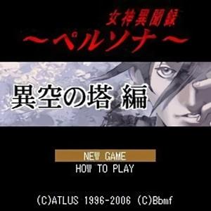 File:Ikuu no Tou Hen Title.jpg