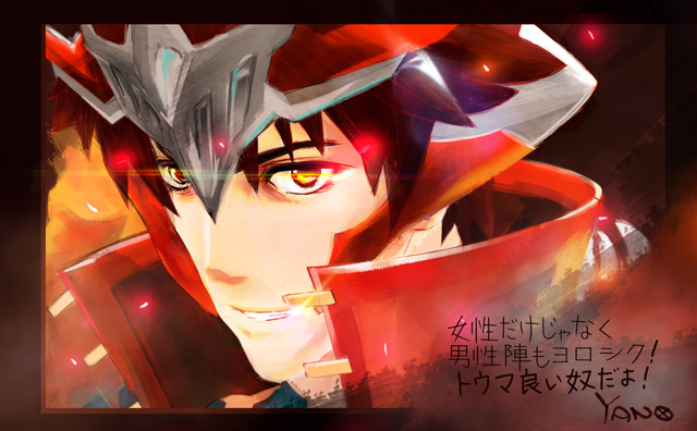 File:Toma illustration art by Fumitaka Yano.png