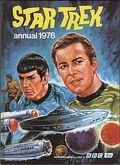 Star Trek Annual 1976