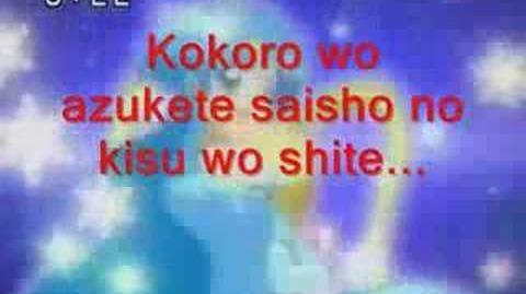 Kibou No Kane Oto ~Love Goes On~