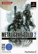 Metal Gear Solid 2 Substance PS2Dendo A
