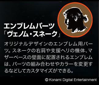 File:MGSV-Custom-Emblem-Venom-Snake.jpg
