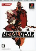 Metal Gear Solid PS20th A