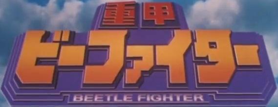 Berkas:B-fighter logo.jpg