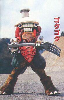 Gokugoku