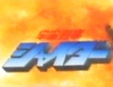 Berkas:Shaider logo.png