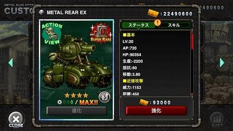 METAL REAR EX:MSA ユニット紹介
