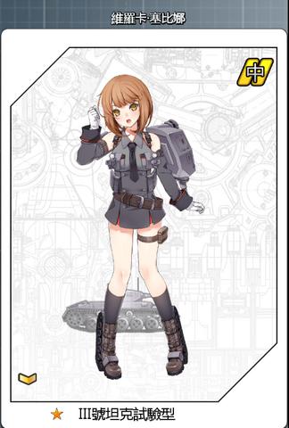 File:Ⅲ号坦克试验型.png