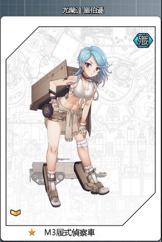 File:M3履式侦察车.png