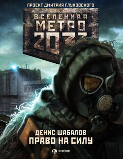 Prawo do użycia siły - rosyjska okładka