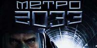Metro 2033 (Novel)
