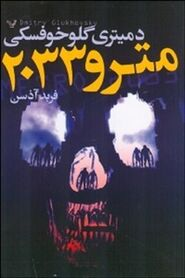 Metro 2033 - perska okładka