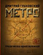 Metro trylogia 1 (ru)