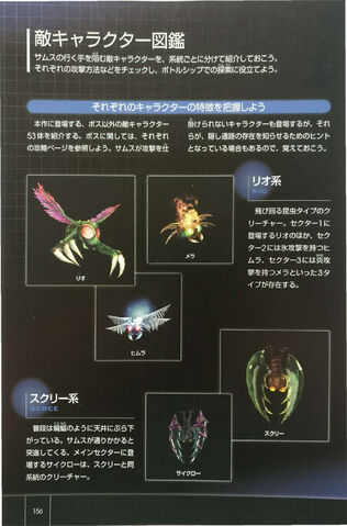File:JP Other M Guide 156.jpg