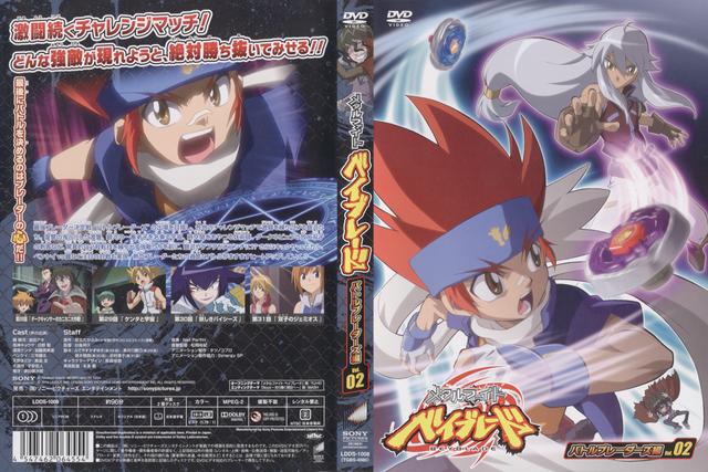 File:Metal Fight Beyblade Battle Bladers DVD Vol2.png