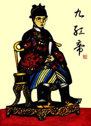 Jiuhong Emperor