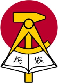 Taipanese Communist Party symbol