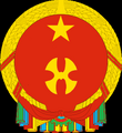 300px-National Emblem of the People's Republic of China svg .png