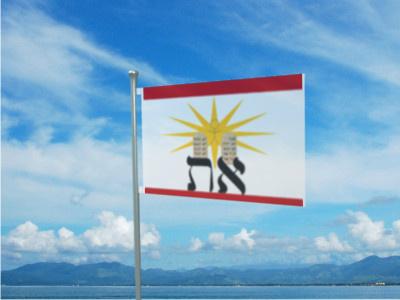File:Flag flying.jpg