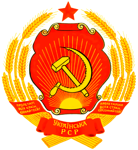 File:Coat of arms of Ukrainian SSR.png
