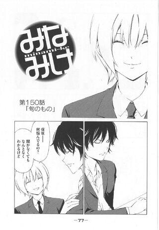 Minami-ke Manga Chapter 150