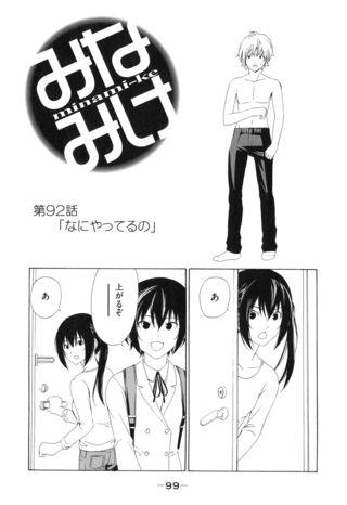 Minami-ke Manga Chapter 092