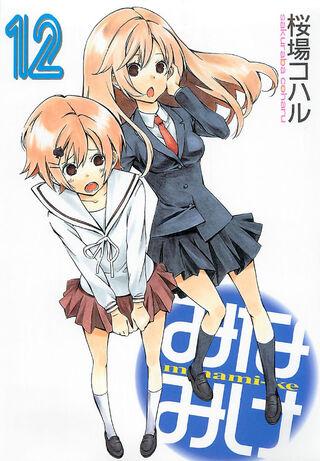 Minami-ke Manga v12 cover