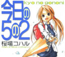 Kyou no Go no Ni Volume 01