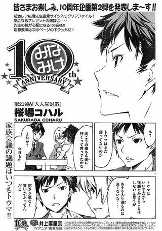 Minami-ke Manga Chapter 239