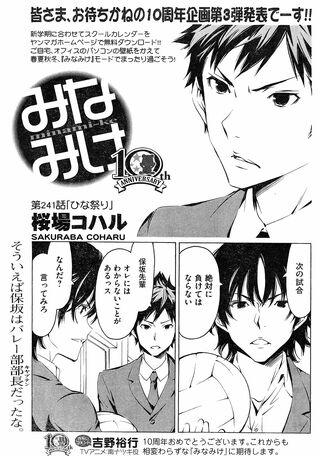 Minami-ke Manga Chapter 241