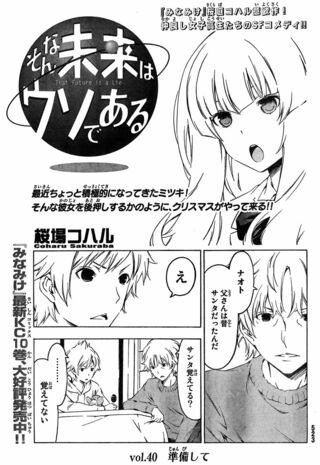 That Future is a Lie Manga Chapter 040