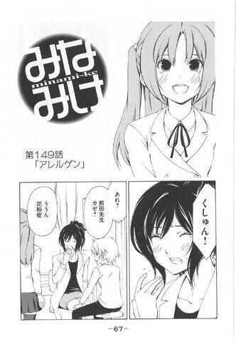File:Minami-ke Manga Chapter 149.jpg