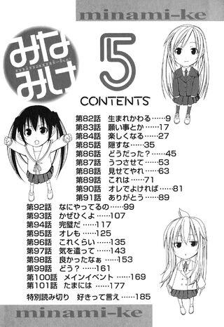Minami-ke Manga v05 contents